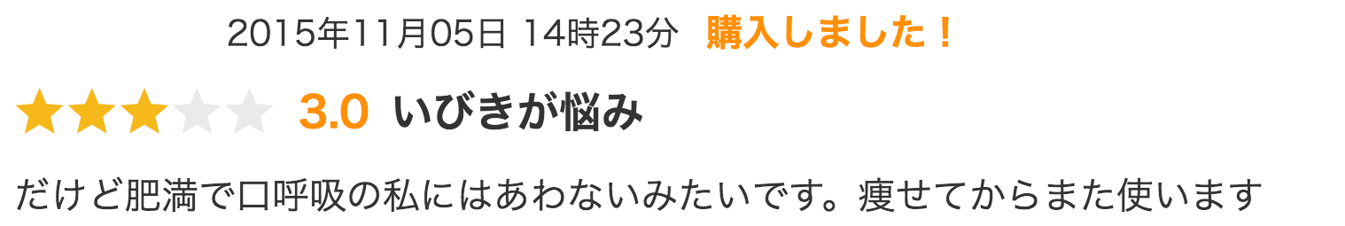 Yahoo!マイナス評価のレビュー-1