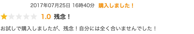 Yahoo!マイナス評価のレビュー-2
