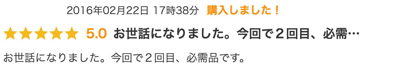 Yahoo!プラス評価のレビュー+1