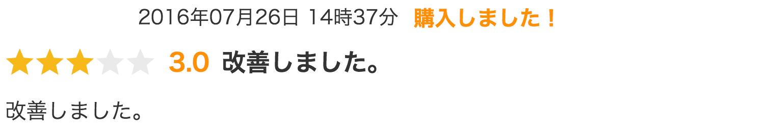Yahoo!プラス評価のレビュー+2