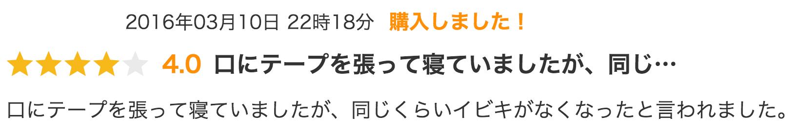 Yahoo!プラス評価のレビュー+3