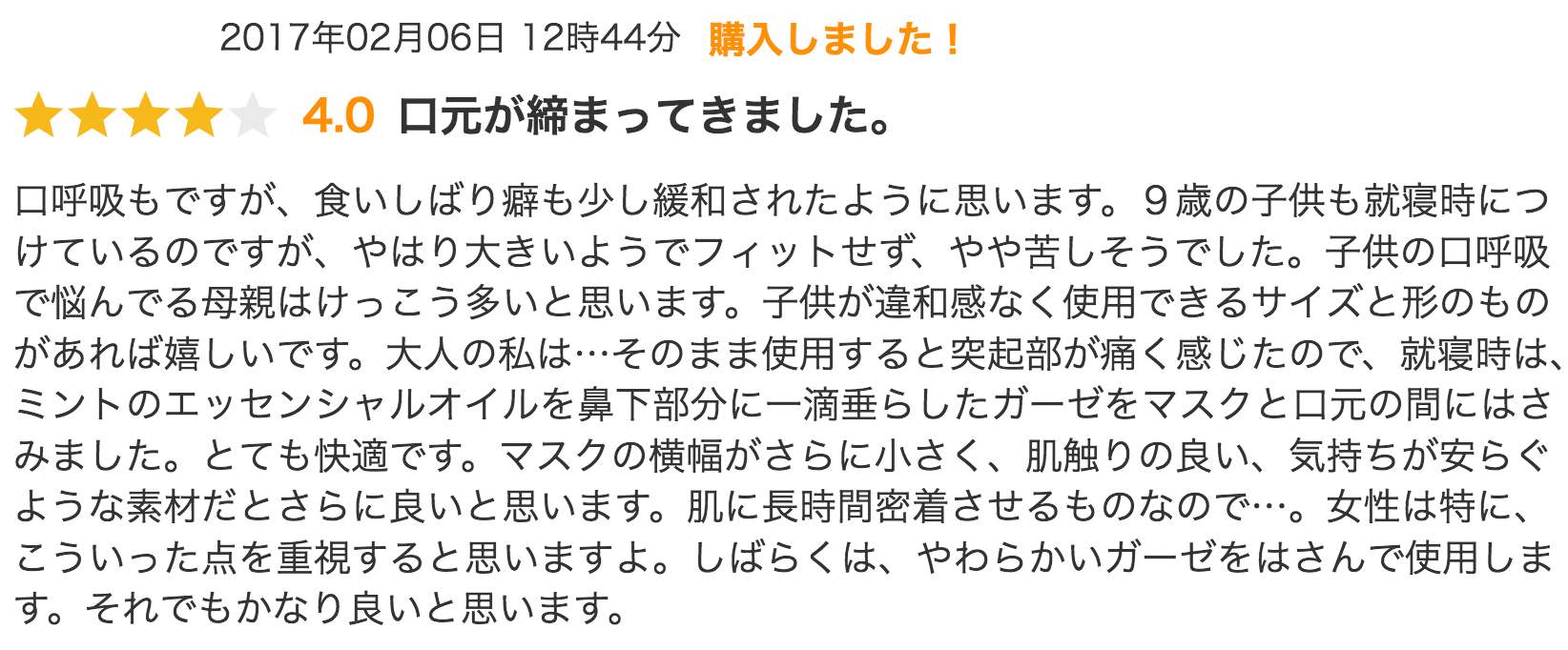 Yahoo!プラス評価のレビュー+4